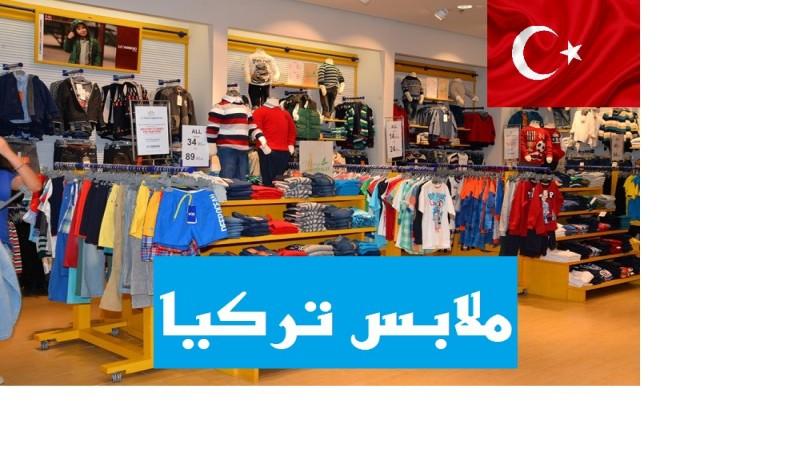 بضائع تركية بالجملة